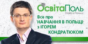 Все об обучении в Польше с Игорем Кондратюком