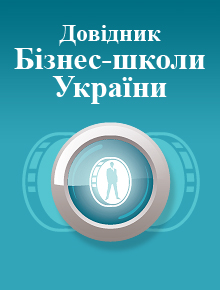 Бізнес-школи України