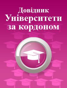 Університети за кордоном