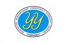 """Открытый международный университет развития человека """"Украина"""" (ОМУРЧ)"""