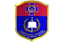 Учебно-научный институт информационной безопасности Национальной академии Службы безопасности Украины