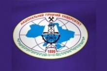 Национальный горный университет (НГУ)