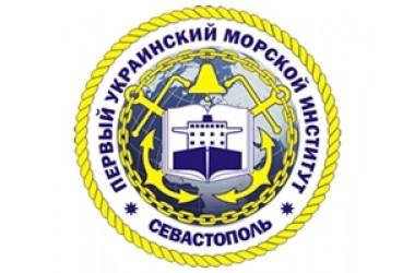 институт на рыбаков в севастополе