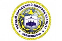 Первый Украинский морской институт (ПУМИ)