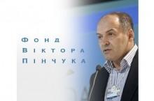 Фонд Виктора Пинчука