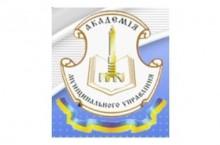 Академия муниципального управления (АМУ)