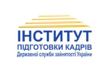 Картинки по запросу Институтом подготовки кадров государственной службы занятости Украины