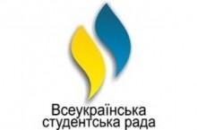 Всеукраинский студенческий совет при Министерстве образования и науки