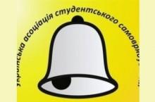 """ВМОО """"Украинская ассоциация студенческого самоуправления"""""""