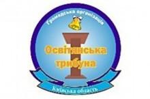 """Общественная организация """"Освітянська трибуна"""""""