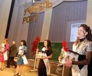 """Табачник подписал приказ о проведении конкурса """"Учитель года - 2011"""""""