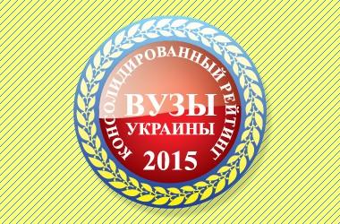 Консолидированный рейтинг вузов Украины 2015
