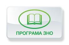 Мировая литература. Программа внешнего независимого оценивания (ВНО) 2014 года