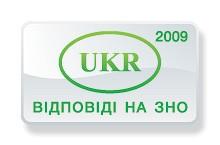 Ответы на тесты ЗНО по украинскому языку и литературе 2009 года