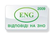 Ответы на тесты ЗНО по английскому языку 2009