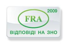 Ответы на тесты ЗНО по французскому языку 2009 года