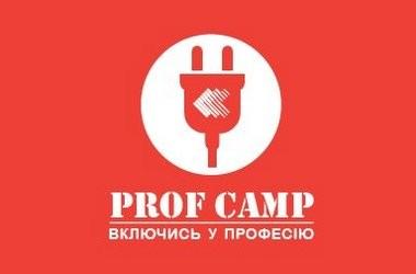 Профориентационный лагерь для старшеклассников