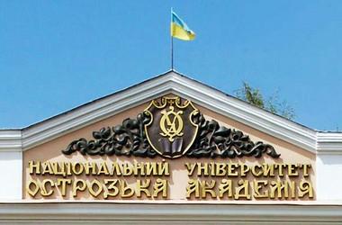 Острожская академия примет студентов из Крыма