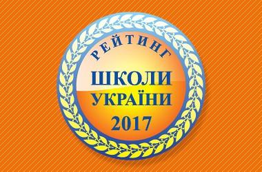 ТОП-200 шкіл України за результатами ЗНО 2017 року