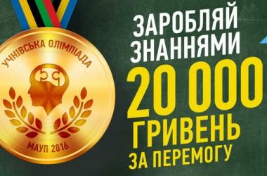Ученическая олимпиада МАУП - выиграй 20 тыс. грн