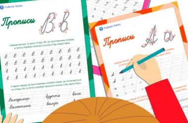 прописи букв украинского алфавита освіта Ua