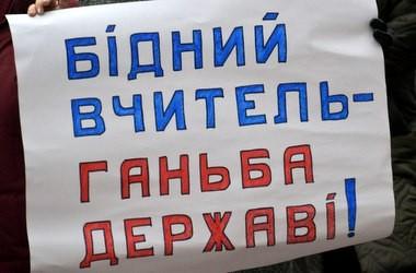 В Тернополе педагоги будут пикетировать ОГА