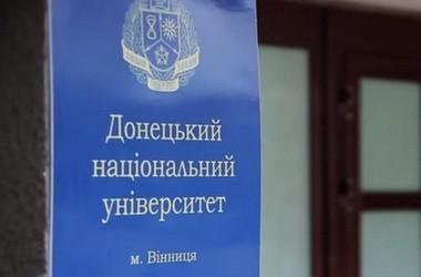 Из зоны АТО и Крыма перемещено 18 вузов