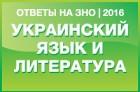 Ответы держи задание ЗНО согласно украинскому языку равно литературе 0016 года