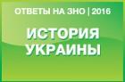 Задания да ответы теста ЗНО за истории Украины 0016 года
