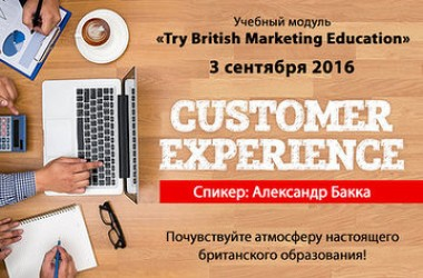"Учебный модуль ""Try British Marketing Education»"