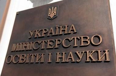 МОН просит вузы избавиться от советских названий