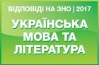 Задания да ответы нате испытание ЗНО согласно украинскому языку да литературе 0017 года