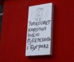 У входа в университет Шевченко разместили доску с антикоррупционными лозунгами