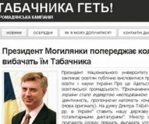 """У гражданской кампании """"Табачника геть"""" появился сайт"""