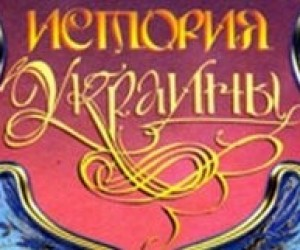Табачник собирается создать комиссию по учебникам по истории