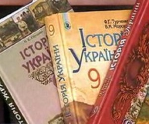 Евросоюз профинансирует создание новых учебников по истории Украины