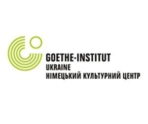 Гете-Институт Украина (GOETHE INSTITUT)