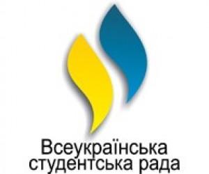 Всеукраинский студенческий совет определил стратегические приоритеты