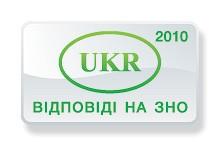 Ответы на тесты ЗНО по украинскому языку и литературе 2010 года (І сесия)
