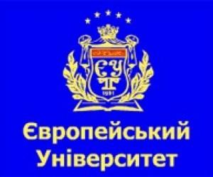 Европейский университет приглашает на обучение