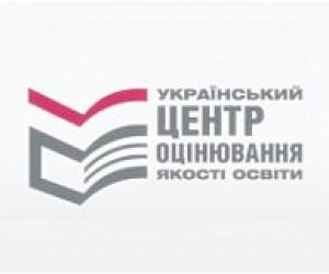УЦОКО обнародовал ответы на тесты второй сессии ЗНО по украинскому языку