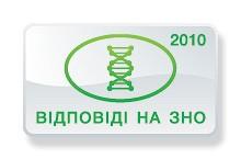 Ответы на тесты ЗНО по биологии 2010