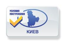 Правила приема в вузы Киева в 2016 году