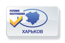 Правила приема в вузы Харькова в 2014 году