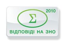 Ответы на тесты ЗНО по математике 2010 года (II сессия)