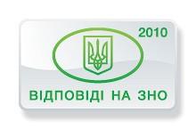 Ответы на тесты ЗНО по истории Украины 2010 года (II сессия)
