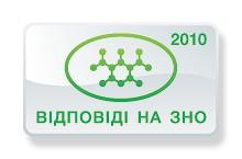 Ответы на тесты ЗНО по химии 2010