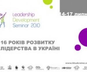 """Заканчивается регистрация на """"Leadership Development Seminar 2010"""""""