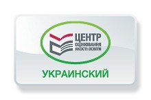 Украинский центр оценивания качества образования (УЦОКО)
