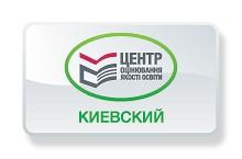 Киевский региональный центр оценивания качества образования (КРЦОКО)